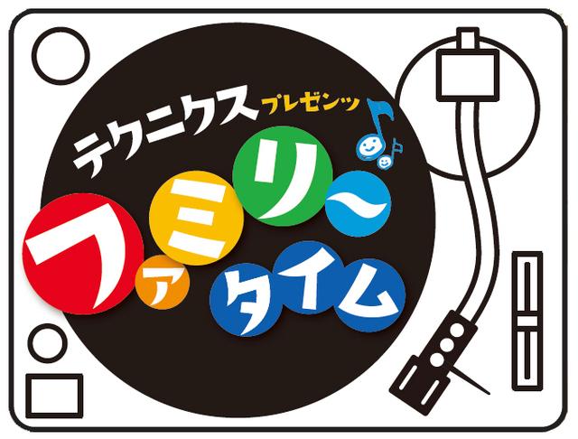 "Technics Presents ""音楽が家族をつなげる"" 『テクニクス・ファミリータイム』開催!!"