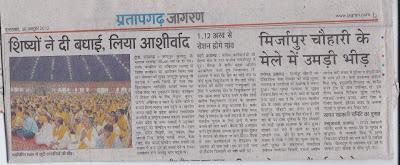Kripaluji Maharaj 90th birthday in Jagran