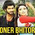 MONER BHITORE Lyrics - Angaar | Nancy, Monir Khan