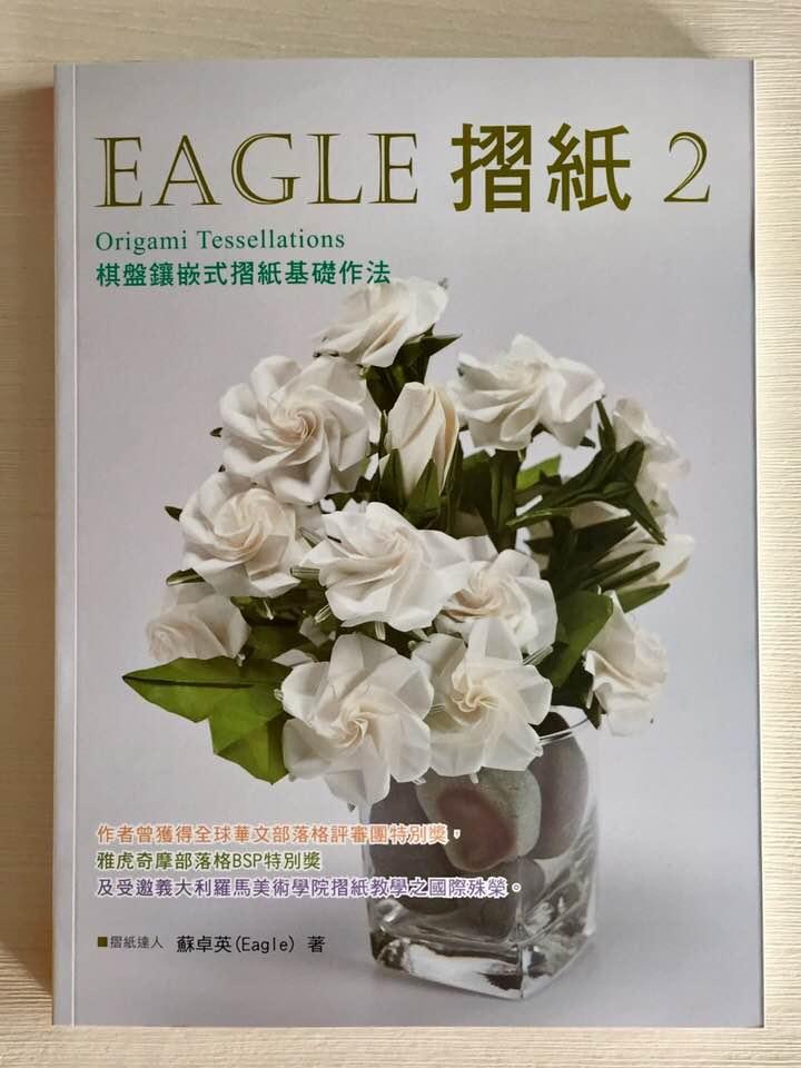 書名 : Eagle 摺紙 2
