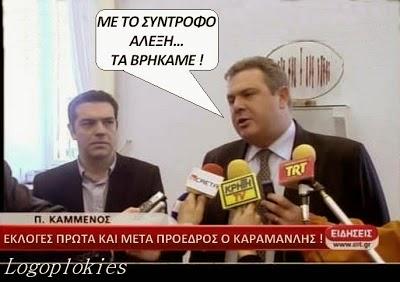ΑΛΕΞΗΣ-ΠΑΝΟΣ ...ΣΎΝΤΡΟΦΟΙ