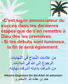 Sagesses Ibn âta-Allah Al askandari