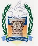 Δήμος Κορινθίων