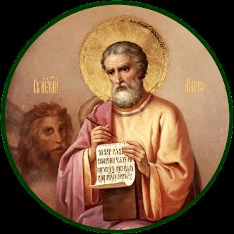 Azi 25 aprilie pomenirea Sfantul Apostol si Evanghelist Marcu !