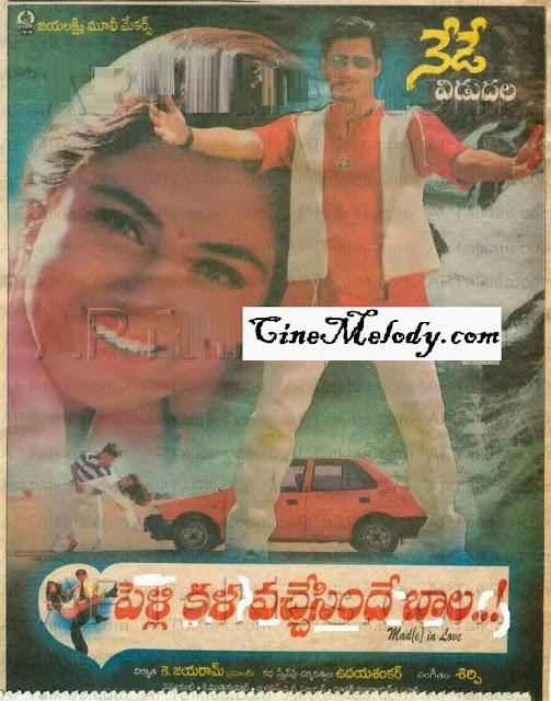 Pelli Kala Vachesindi Bala Telugu Mp3 Songs Free  Download 1997