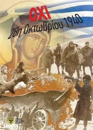 Η Βαλύρα στον πόλεμο του 1940-41