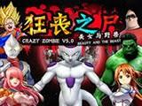 الاصدار الرابع من لعبة قتال ابطال الانمي ضد الزومبي تحت اسم الجميلة والوحش Crazy Zombie 5: Beauty and the Beast