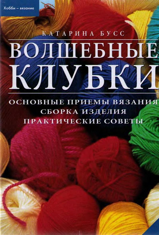 Knitting Club Book : Катарина Бусс Волшебные клубки big book of knitting