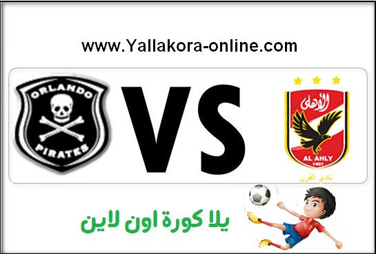 الأهلي وأورلاندو بايرتس Orlando Pirates vs Al Ahly