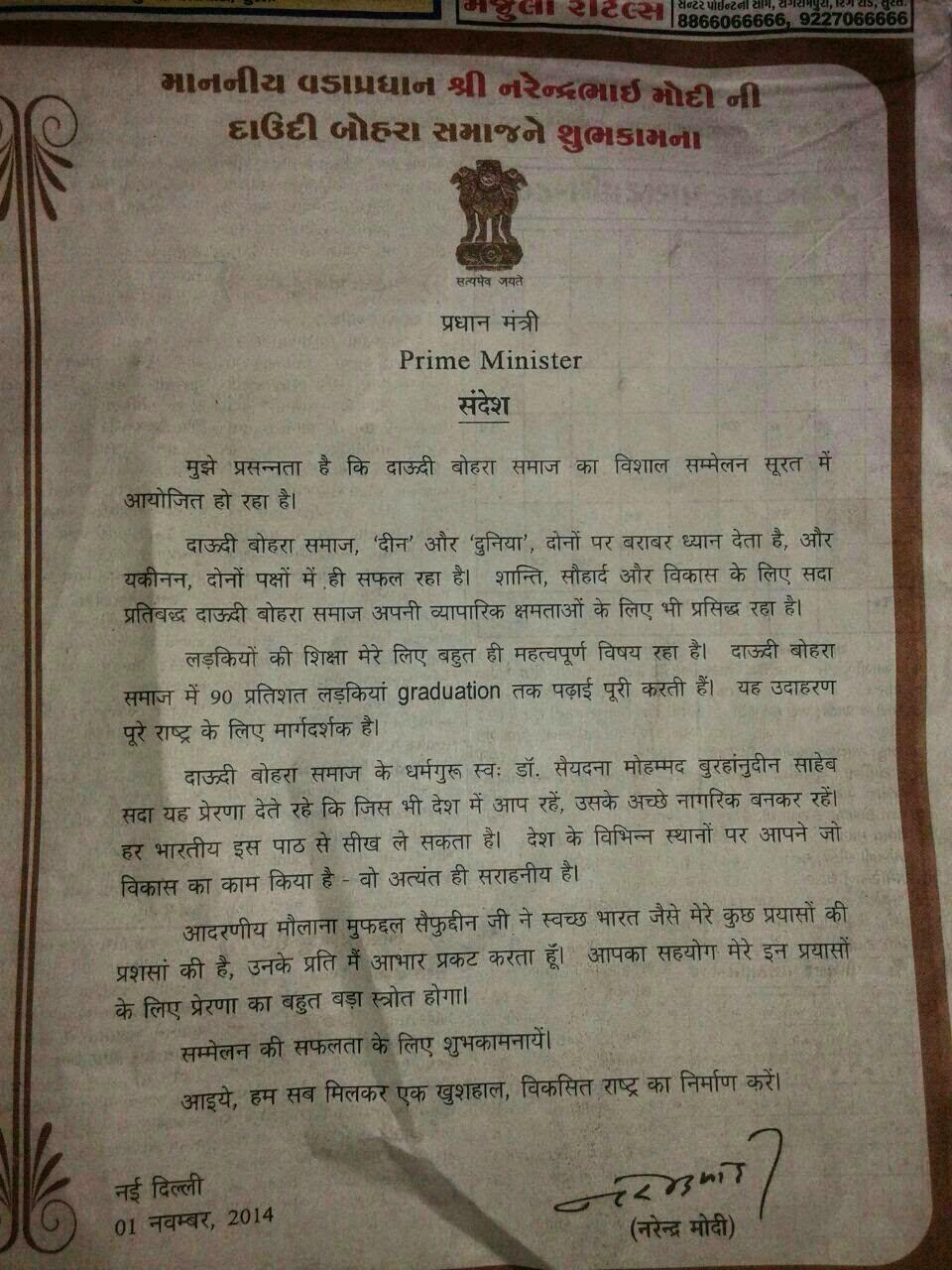 prime minister,letter,dawoodi bohra