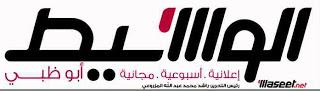 وظائف جريدة الوسيط (أبو ظبى) الامارات السبت 22/6/2013