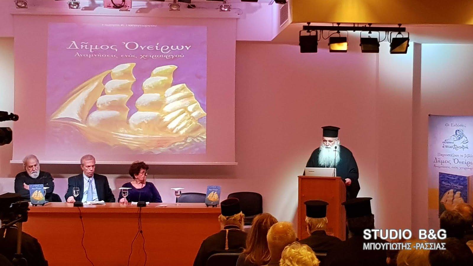 """Παρουσίαση βιβλίου """"Δήμος Ονείρων"""" των εκδόσεων """"Επιστροφή""""."""