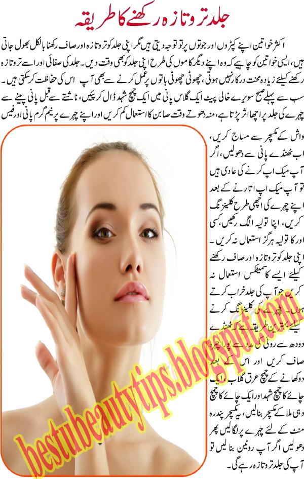 Fresh Face Tips For Glowing Skin In Urdu