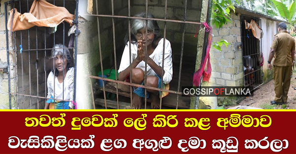 Another daughter caged a mother pathetically in Mitiyagoda - photos