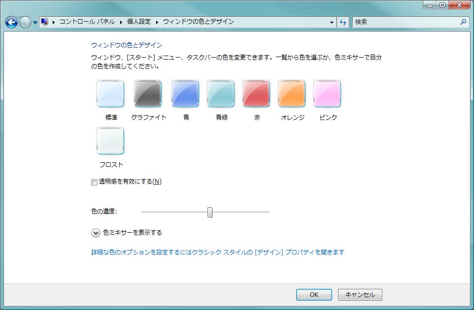 コントロールパネル→個人設定→ウィンドウの色とデザイン  透明感を有効にするのチェックを外す