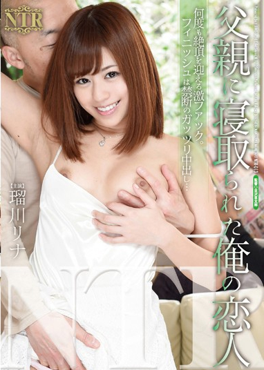 NTR-013 My Lover Rukawa Lina That Cuckold To His Father