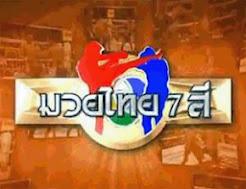 รายการเเข่งขัน ศึกมวยไทย 7 สี