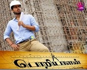 Poriyaalan 2014 Tamil Movie Watch Online