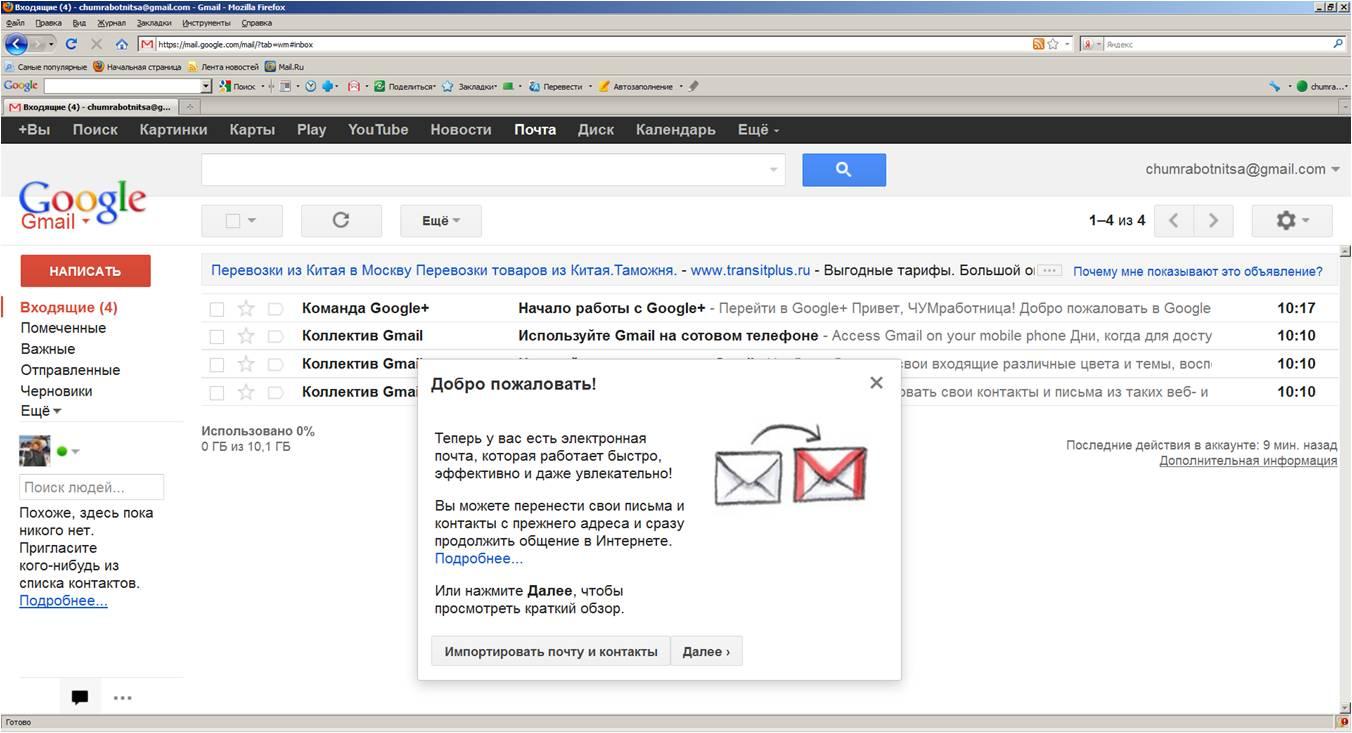 как зайти в аккаунт гугл на компьютер