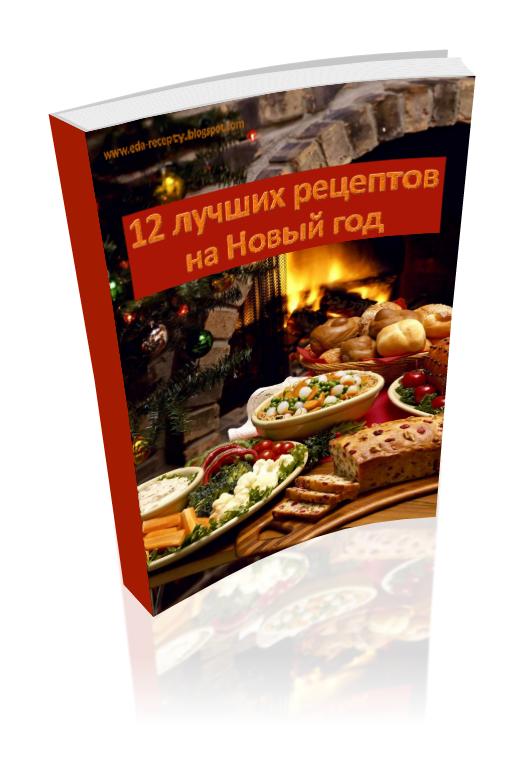 Рецепты на новый год скачать книгу