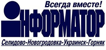 "Сайт газеты ""Інформатор"" (Селидово)"