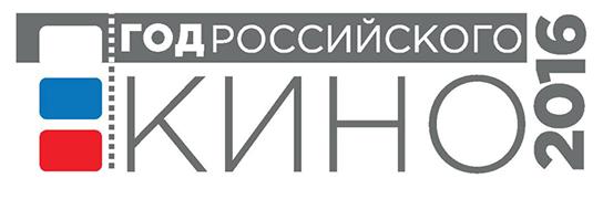2016 год - год кино в России