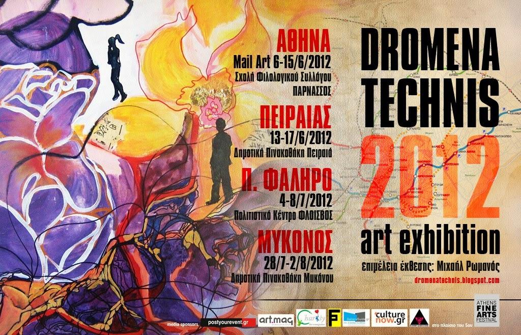 """η αφίσα των """"Δρώμενων Τέχνης 2012"""""""