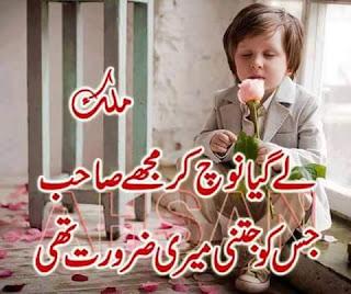 Ly gaya nooch kar mujhe sahib