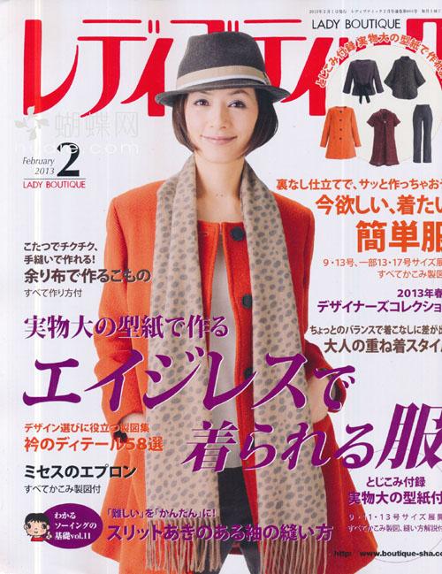 Lady Boutique (レディブティック) February 2013