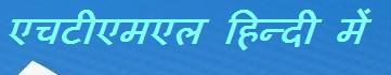 एचटीएमएल हिन्दी में