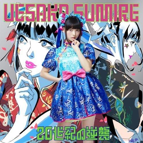 [Album] 上坂すみれ – 20世紀の逆襲 (2016.01.06/MP3/RAR)