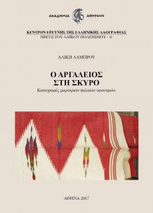 Νέες εκδόσεις του Κέντρου Ερεύνης της Ελληνικής Λαογραφίας της Ακαδημίας Αθηνών