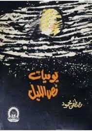 تحميل يوميات نص الليل لمصطفى محمود