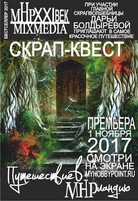 "MyHobbyPoint.ru: Скрап-квест ""Путешествие в МНРландию"""