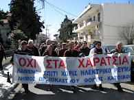 H Πορεία διαμαρτυρίας για το χαράτσι της ΔΕΗ που έγινε το Σάββατο    25-2-2012 στο κέντρο του Ωραιο