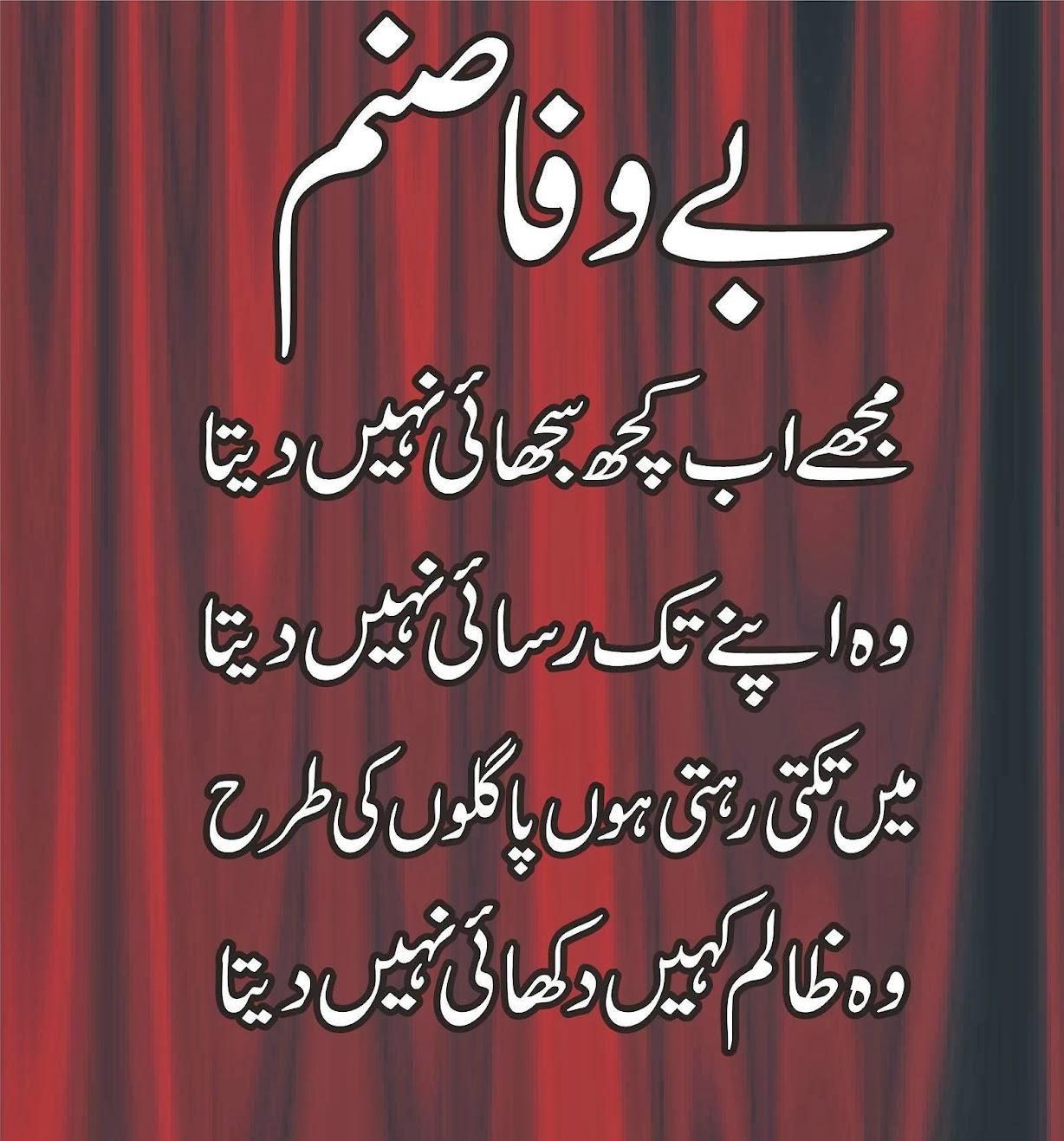 Bewafa Sanam, Bewafa Poetry, Urdu Poetry, Urdu Sasd Poetry, Sadest ...