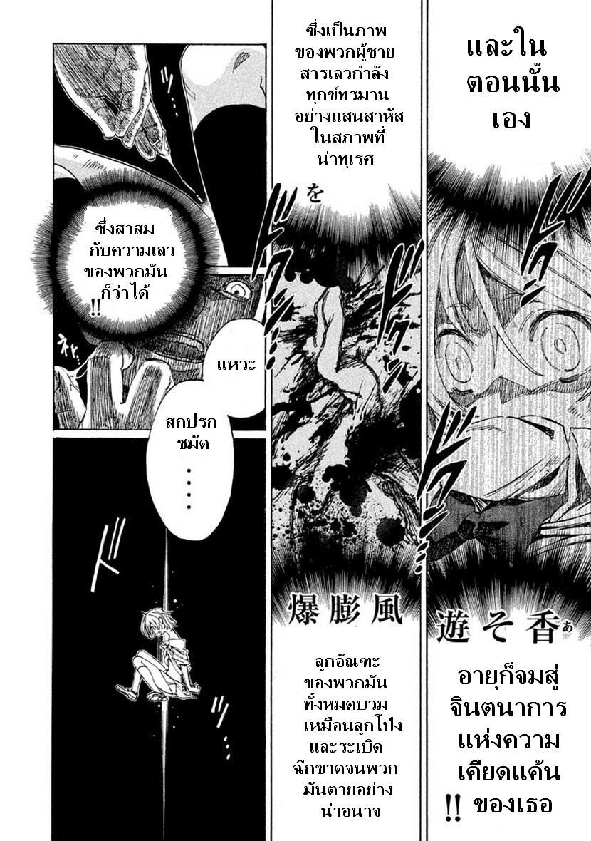 อ่านการ์ตูน Sentou Hakai Gakuen Dangerous 1 ภาพที่ 18