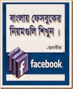bangla facebook books.