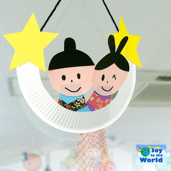 Joy to the world bilingual education blog tanabata for Japan craft
