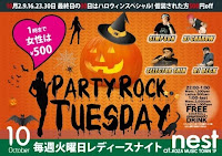 PARTY ROCK TUESDAY 10月