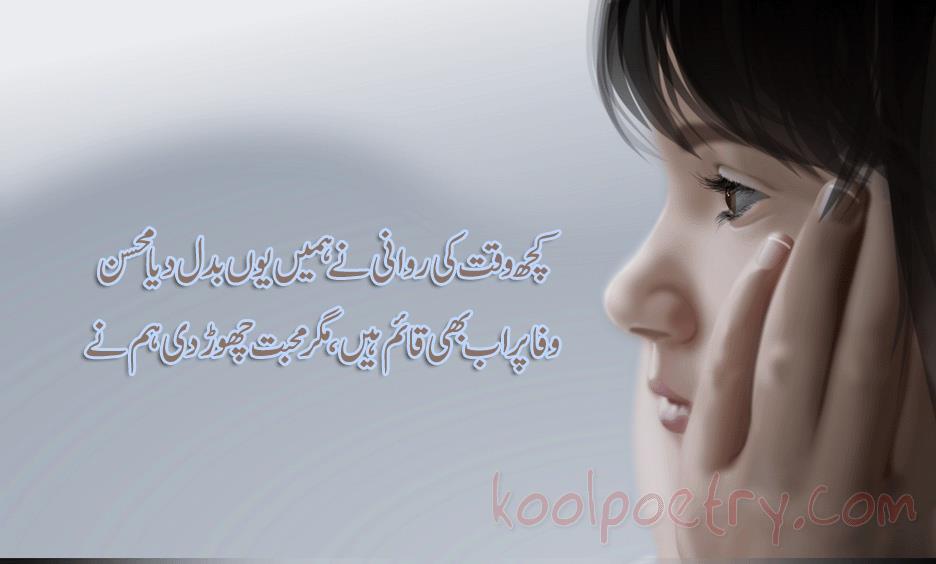 Urdu+Sad+Poetry,Urdu+Nice+Poetry,Urdu+Love+Poetry.jpg