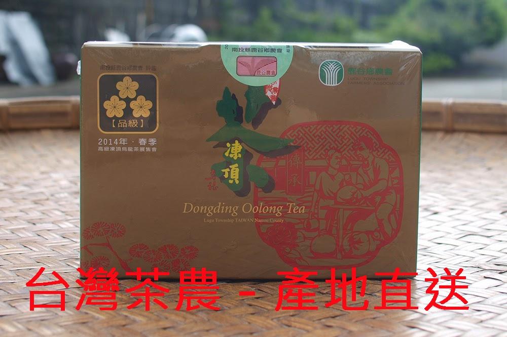 鹿谷鄉農會比賽茶 三朵梅