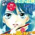 Novo mangá de Keiko Suenobu chega em março
