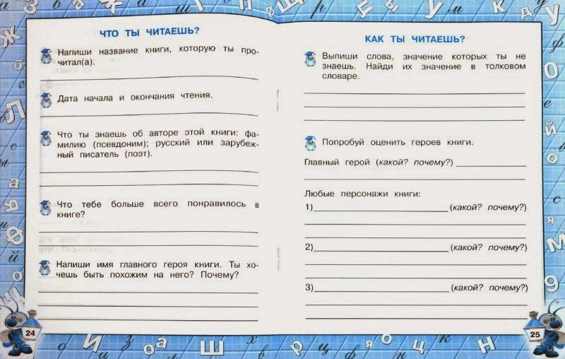 Как Писать Дневник Читателя 7 Класс