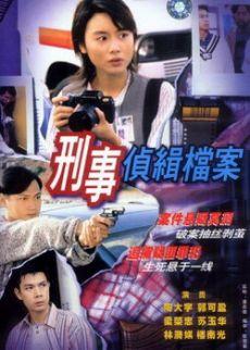 Phim Hồ Sơ Trinh Sát 1 - Detective Investigation Files I