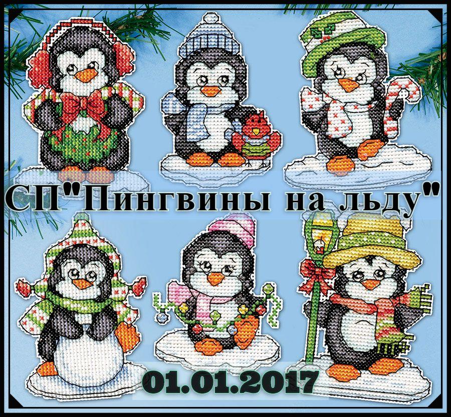 """Совместный проект """"Пингвины на льду"""""""
