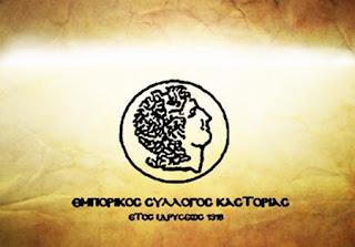 Επιστολή του Εμπορικού Συλλόγου Καστοριάς προς τον διοικητή του ΟΑΕΕ