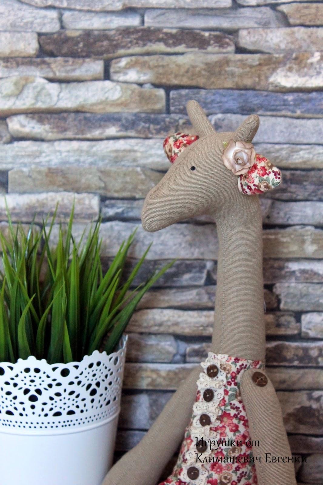 Жираф, тильда жираф, игрушка жираф, текстильная игрушка, игрушки ручной работы, интерьерные игрушки, тильда