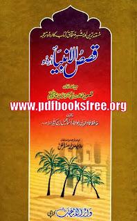 Qasasul Anbiya Urdu By Maulana Abu Talha Muhammad Asghar Mughal
