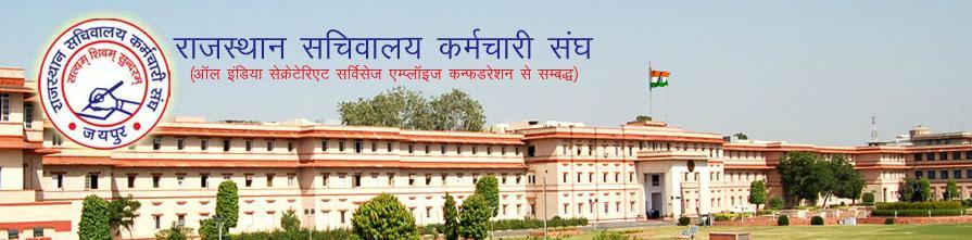 राजस्थान शासन सचिवालय, जयपुर